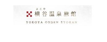橫谷溫泉旅館