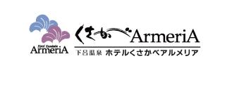 下呂溫泉 Armeria
