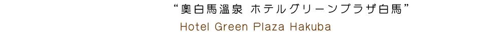 白馬溫泉 GREEN PLAZA