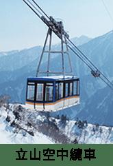 立山空中纜車