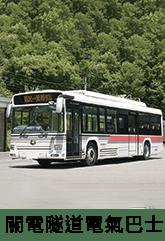 關電隧道電氣巴士