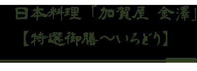 兼六園 金澤料理「兼見御亭」