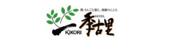 飛驒古川温泉宿 季古里()Hotel Kikori