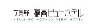 穗高溫泉鄉 安曇野穗高Azumino Hotaka-View