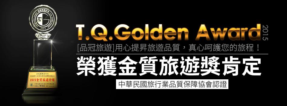 2015金質旅遊獎得獎行程